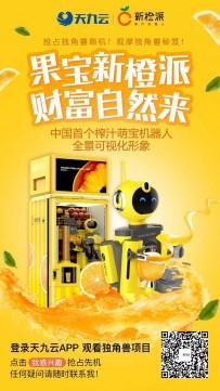 稳稳地印钞机24小时无人售货果汁机器人全国联营中
